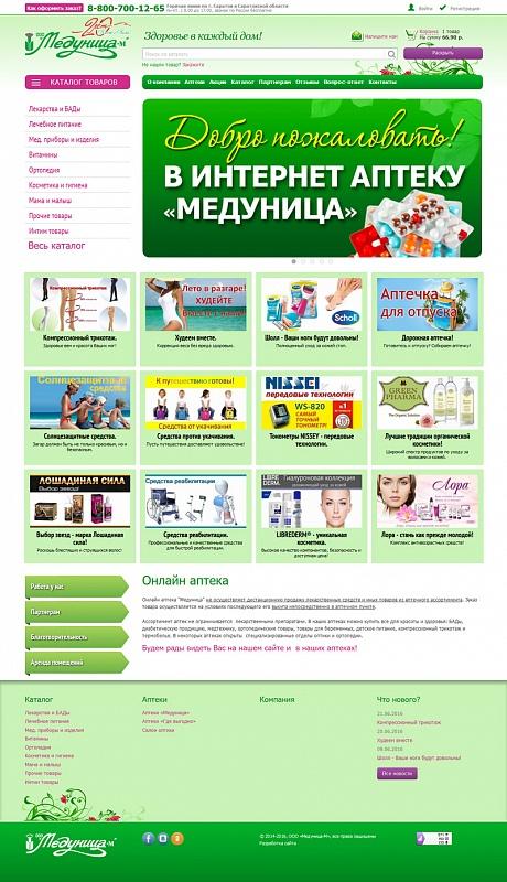 Создание сайта интернет аптека легкое создание сайта с движком
